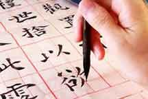 calligraphy china